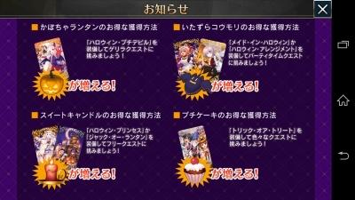 ハロウィン詳細+キャス狐追加 (5)