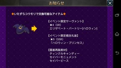 ハロウィン詳細+キャス狐追加 (13)