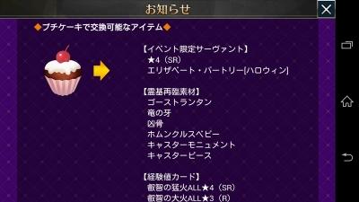 ハロウィン詳細+キャス狐追加 (15)