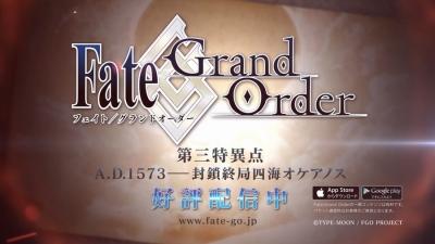 Fate/Grand Order TV-CM 第3弾 (20)