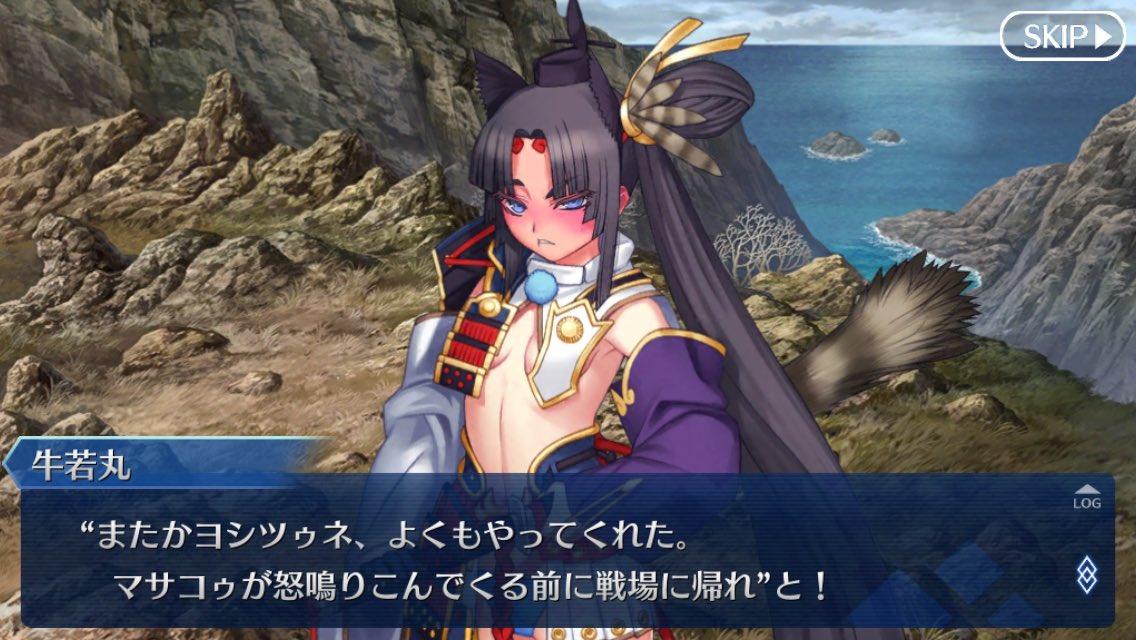 【Fate】牛若丸ちゃんが兄上のことを語るたびにわかるのは源頼朝の大変な境遇