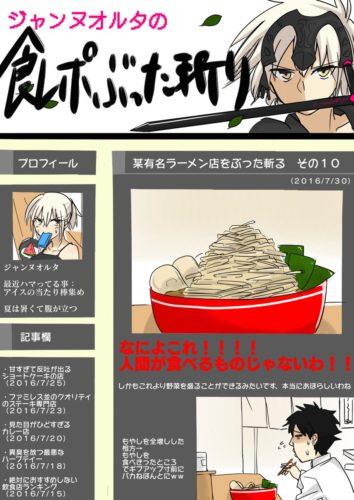 人気ブロガーオルタちゃん (1)