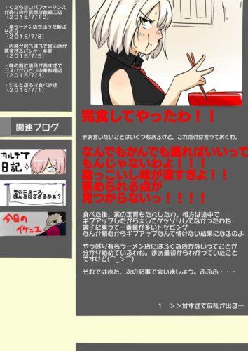 人気ブロガーオルタちゃん (2)