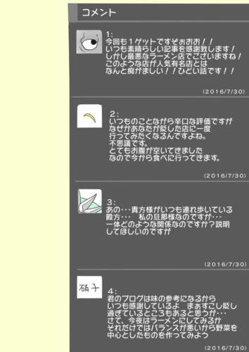 人気ブロガーオルタちゃん (3)