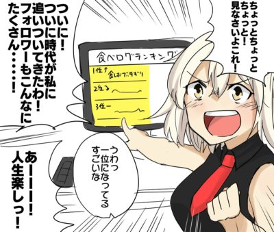 人気ブロガーオルタちゃん (4)