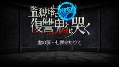 『Fate/Grand Order』プレイ感想その284 監獄塔に復讐鬼は哭くチャレンジクエスト「虚の扉・七罪来たりて」クリアしました