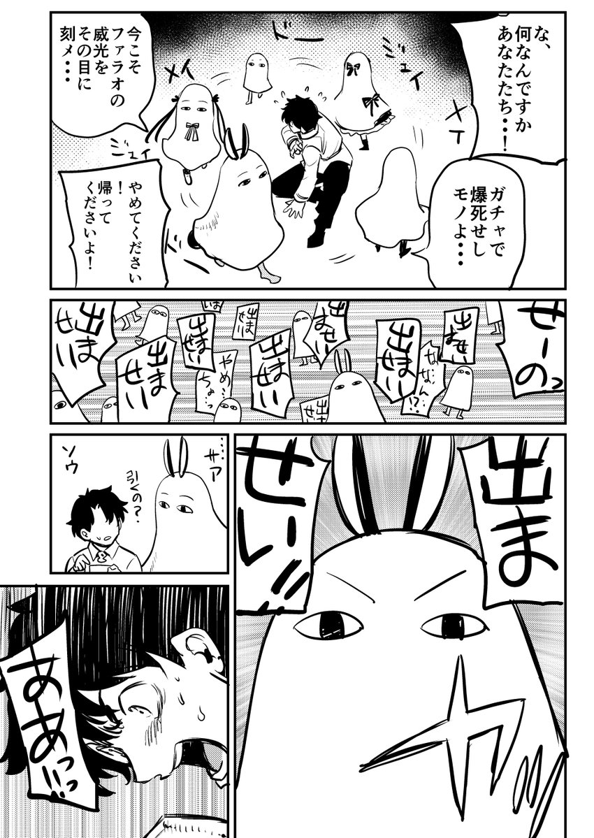 【FGO】黒瀬浩介さんのメジェド様フォームの謎集団が迷えるカルデアマスターのガチャに謎儀式