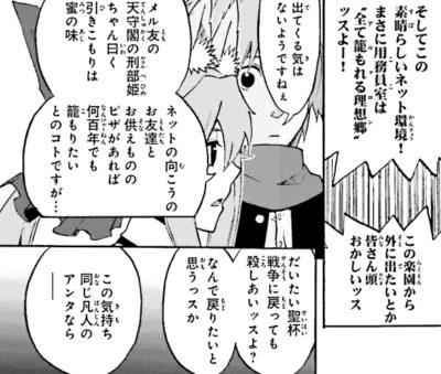 【FGO】『Fate/Grand Order』プレイ感想その394 2017年のハロウィンは姫路城でキャス狐に清姫とくればメル友の刑部姫が登場するかもしれないので言及された部分を振り返ってみた