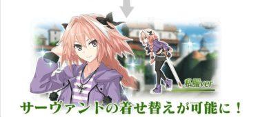 【FGO】「Fate/Apocryphaアニメ放送記念キャンペーン」開催予告。アストルフォの霊衣開放に加えて嵐の前触れ天草四郎時貞のピックアップ召喚