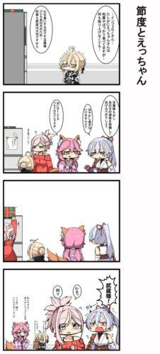 【FGO】和菓子を取り戻せ!えっちゃんのお菓子を取り締まるインフェルノさん