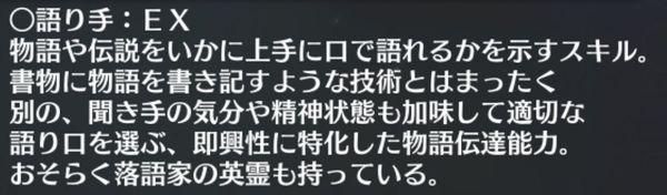 【Fate】語り手スキルを持つ落語家サーヴァントは登場させたら話を作るの大変そうだよね