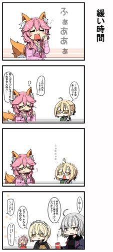 【FGO】まったりしてるキャス狐とえっちゃん
