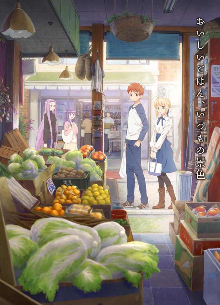アニメ『衛宮さんちの今日のごはん』PVを公開!料理とFateのキャラが織り成す物語はAbemaTVで2月1日より先行配信開始!