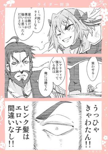 【FGO】黒髭とアストルフォのライダー対決マンガ