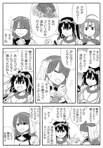 【FGO】三蔵ちゃんとマルタさん拳の繋がり