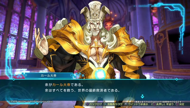 『Fate/EXTELLA LINK』のサーヴァントとして「ルーラー・カール大帝」の参戦が決定!