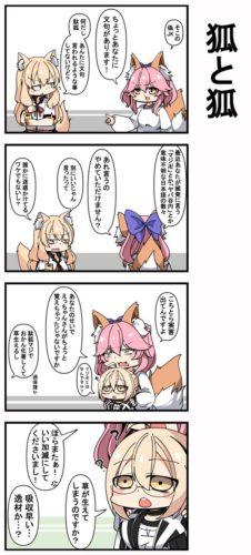 【FGO】えっちゃんの教育とおかん化したキャス狐
