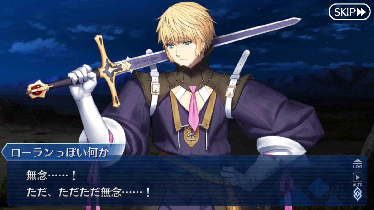 【Fate】ローランの全裸逸話とかマイナー逸話におけるアストルフォの理不尽さ
