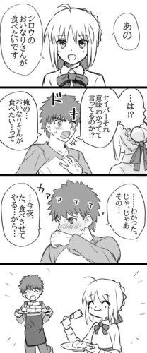 【Fate】士郎のおいなりさんが食べたいセイバーさんの漫画とUBWキャンプ