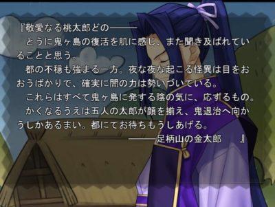 【Fate】桃太郎や浦島太郎がサーヴァントになったら金太郎と並び立つことができるのかどうか
