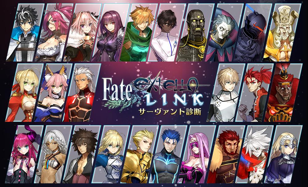 『Fate/EXTELLA LINK』サーヴァント診断が本日解禁!貴方だけのサーヴァントを召喚しよう