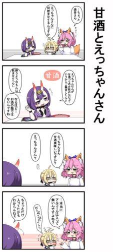 【FGO】みんなから甘味を譲ってもらうえっちゃんと保護者のキャス狐