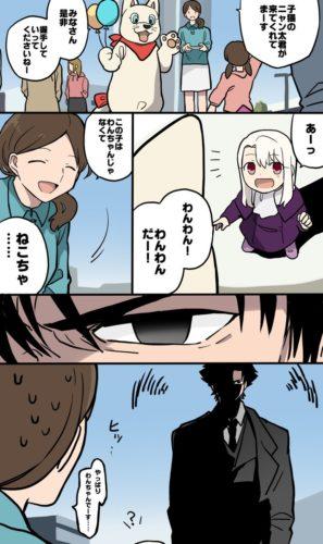 【Fate】イリヤのためにネコちゃんの着ぐるみをワンワンであることにさせる切嗣の漫画