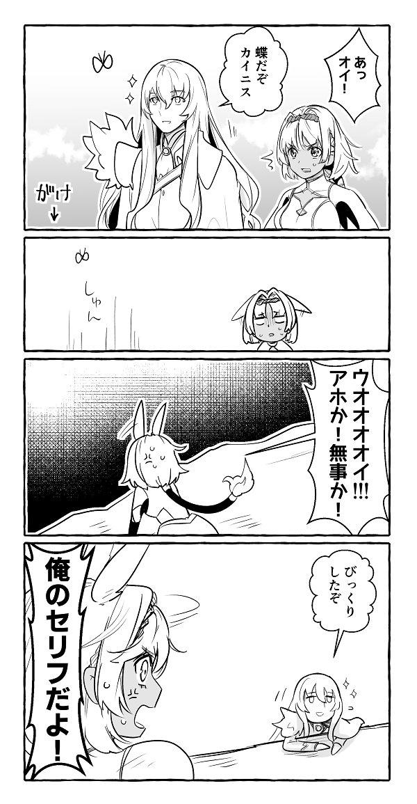 Fgo 四 コマ